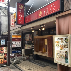 JR中野駅北口 徒歩4分!各種ご宴会にぴったりの飲み放題付きコースやお得なクーポンをご用意しております。