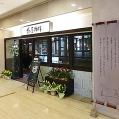 椿屋珈琲 東京オペラシティ店の写真