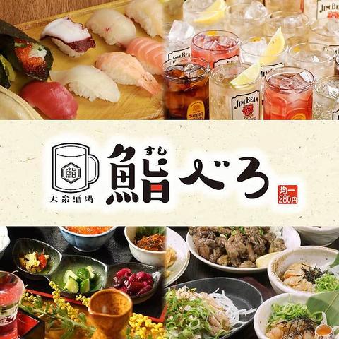 【個室完備】宴会・飲み会は最大100名様までご案内OK!寿司1貫88円~