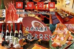 大衆居酒屋 仙臺よさこい 仙台国分町の写真