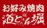 道とん堀 出雲店のロゴ
