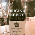 お誕生日や記念日にオリジナルラベルのスパークリングワインを作成致します。お1人様3000円以上ご利用の場合はワイン代とオリジナルラベル合わせて1000円で承ります。前日までご予約下さいませ。