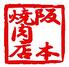 阪本焼肉店のロゴ