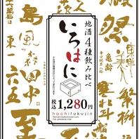 獺祭付!日本酒4種飲み比べ「いろはに升」★1280円