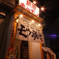 モツ親分 千葉駅前店の雰囲気3