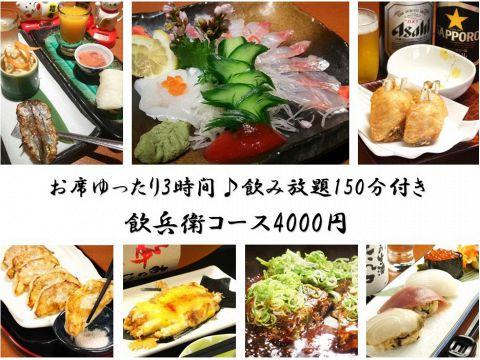 【お席3時間+飲み放題150分付き】飲兵衛コース4000円