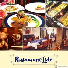 レストラン リドの写真