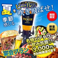 居酒屋 おとずれ 静岡駅店のおすすめ料理1