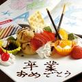 料理メニュー写真【歓送迎会特典 4/5】 卒業の特別デザートプレート&サプライズ黒板