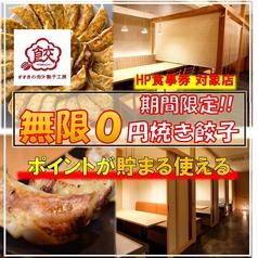 すすきの肉汁餃子工房 小町 全席個室店の雰囲気1