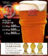 HUBのオリジナルビール!
