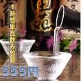 単品飲み放題は1時間555円!ビールも日本酒も飲み放題の地域最安値でお客様還元!1時間のちょい飲み利用や2次会利用にも最適です。柏駅西口の駅近だから終電ギリギリまで飲めちゃいます!会社・学校帰り等サク飲み利用大歓迎です!