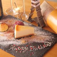 【お誕生日や記念日に】サプライズお手伝い致します♪