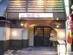 旅籠家 大垣駅前店の写真