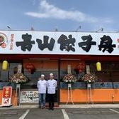 青山餃子房 美野里店の雰囲気3