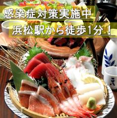 つぼ八 浜松駅前店イメージ