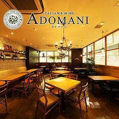 イタリアン&ワイン アドマーニの写真