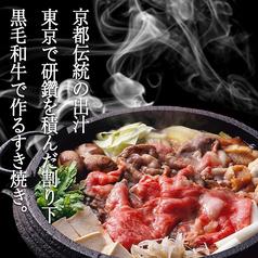 個室居酒屋 御庭 上野店のおすすめ料理1