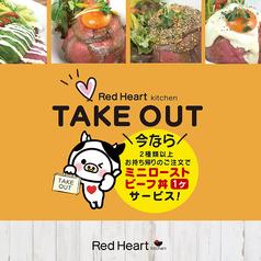 Red Heart kitchenのおすすめ料理1