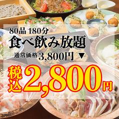 個室居酒屋 御州屋 GOSHUYA 八王子店特集写真1