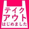 炭火焼鳥専門店 鳥吉 守谷東口店のおすすめポイント1
