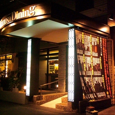 ミモザ ダイニング Mimosa Dining 下中野本店の写真