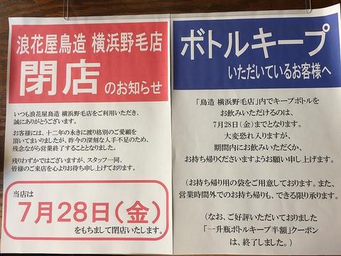 ※※当店は2017年7月28日(金)をもちまして閉店します。※※