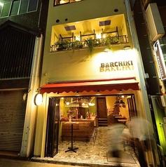 バルチキ BARCHIKIの特集写真