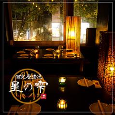 星の雫 渋谷店の写真