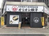 オリオン餃子 小山駅前店の雰囲気3