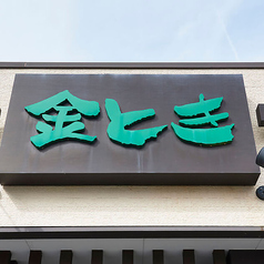 金とき 池田店の写真