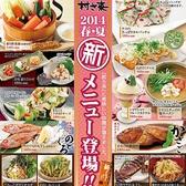 村さ来 船橋競馬場前店のおすすめ料理2
