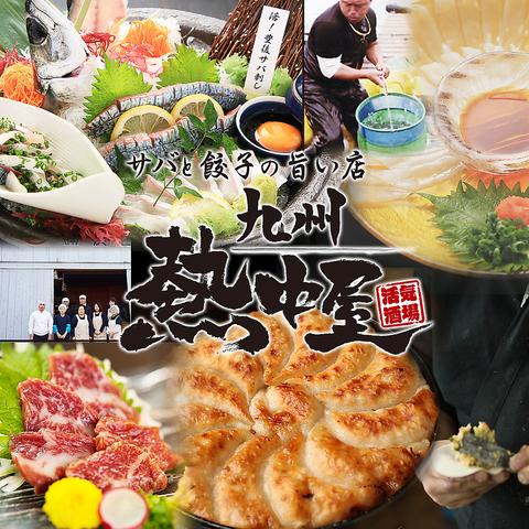 【新宿エリア】人気の九州料理居酒屋◆九州の旨いが此処にある!!