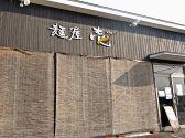 麺屋 壱 愛媛のグルメ