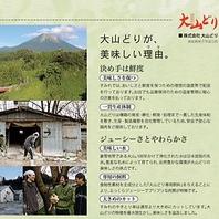 すみれのこだわり★大山どりが美味しい理由!!