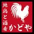 地鶏と酒肴 かどやのロゴ