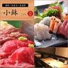 海鮮 肉寿司 居酒屋 小鉢