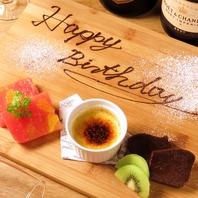 誕生日、記念日、その他お祝い事もお気軽にご相談下さい
