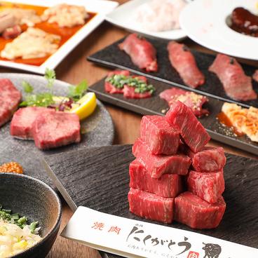 焼肉にくがとう 千葉駅前店のおすすめ料理1