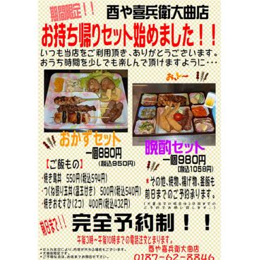 酉や喜兵衛 大曲店のおすすめ料理1