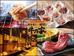 岩見沢精肉卸直営 牛乃家 北口店