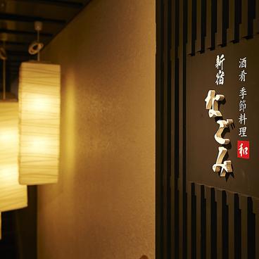 水炊き 季節料理 新宿 なごみの雰囲気1