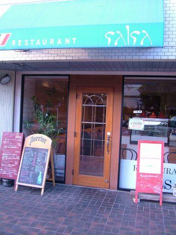 湘南イタリアンレストラン サルサ