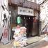 肉刺し酒場 和亭のロゴ