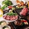 溶岩焼肉ダイニング bonbori 新宿店のおすすめポイント1