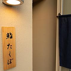 鮨たくぼの写真