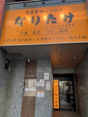 濃厚背脂らーめんなりたけ 福岡西新店の写真