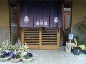 和食 金田屋の雰囲気3