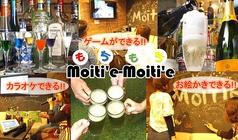 Moiti'e-Moiti'e(モチモチ)の写真