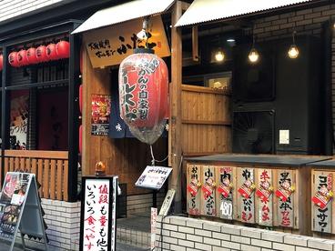 大阪焼肉・ホルモン ふたご 五反田本店の雰囲気1